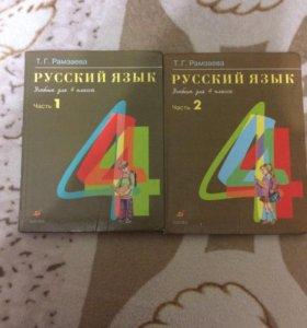Учебники по русскому языку за 4 класс, 2 части.