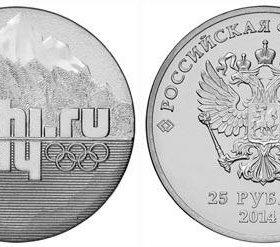 Монеты 25 рублей, Сочи 2014 год
