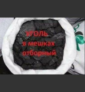Уголь в мешках.