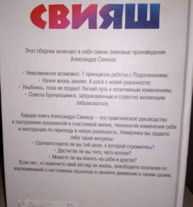 Книга: Сборник произведений Александр Свияш