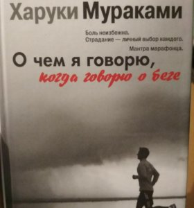 Книга Харуки Мураками