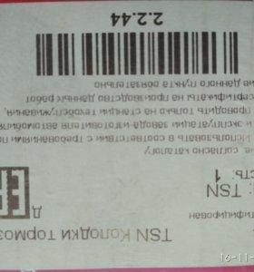 Накладки колодки тормозные дисковые задние Мазда 3