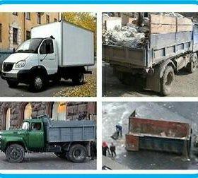 Вывоз мусора+ грузчики