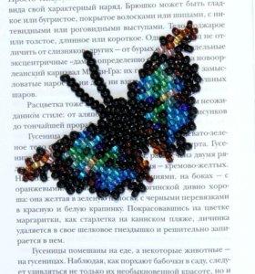 Бисерная заколка-бабочка.