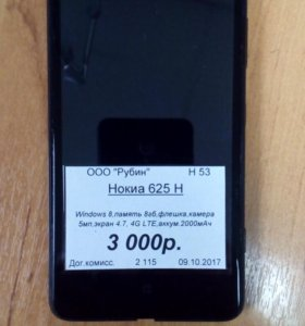 Nokia 625H
