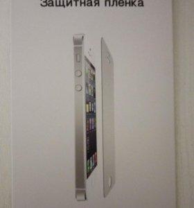Защитная плёнка для iPhone 4