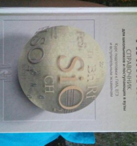 Новый справочник по химии
