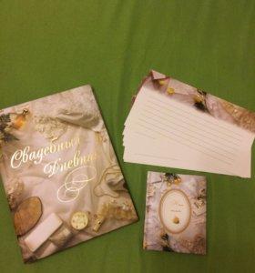 Свадебный дневник, маленький фотоальбом и карточки