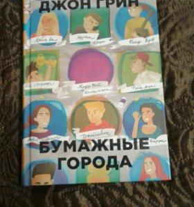 """Книга """" бумажные города"""""""
