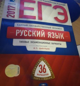 Егэ по русскому языку 2017