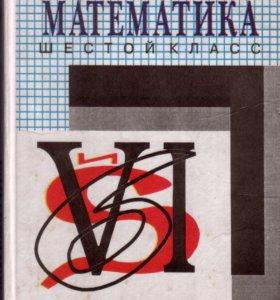 Виленкин Н. Математика 6 класс