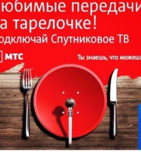 Триколор ТВ Мтс ТВ ОТАУ ТВ