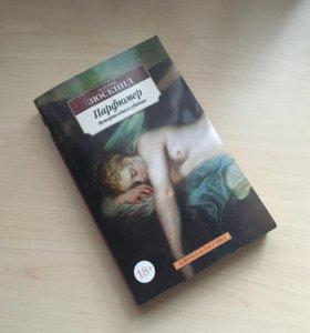 """Книга Патрик Зюскинд """"Парфюмер"""""""