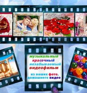 Видеомонтаж, видеоролики из ваших фото