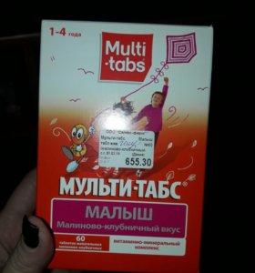 Мульти-табс. 56 шт