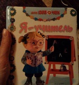 Книга для девочки