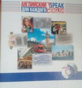 Книга обучающая с дисками. Разговорный английский