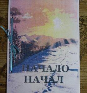 Книга-раскраска, НАЧАЛО НАЧАЛ