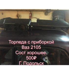Торпеда и приборная панель 2105