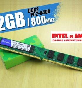 Новая память DDR2 2Gb PC2-6400