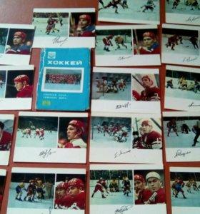 Открытки сборная СССР чемпион мира хоккей
