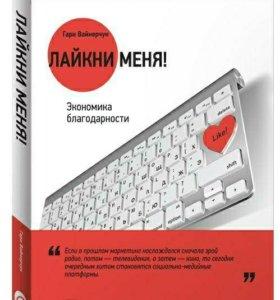Книги. Бизнес, мотивация, успех
