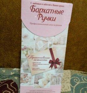Набор подарочный крем для рук + мыло Косметика