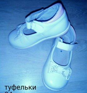 Туфельки 24 р-р