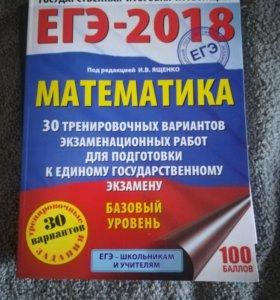 Математика ЕГЭ-2018год, базовый уровень.