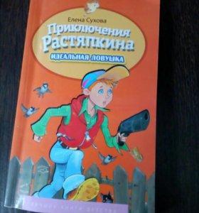 Приключения Растяпкина книга