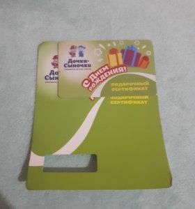 Подарочный сертификат на 3.000р.