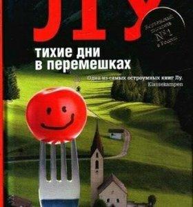 Книги. Современная литература