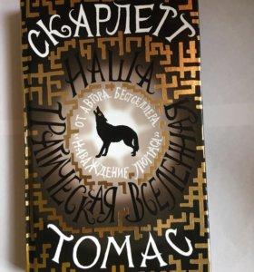 Книга Скарлетт Томас «Наша трагическая вселенная»