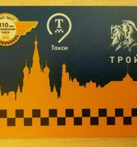 Карта Тройка 110 лет Московскому такси