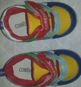 Обувь для малыша размер 14 (новая), пинетки 2 пары