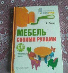 """Книга """"Мебель своими руками"""""""