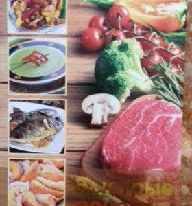 Кулинарная новая книга