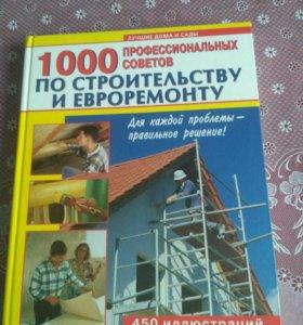 Книга по строительству и евроремонту
