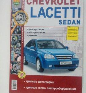 """Книга """"Chevrolet Lacetti"""" седан"""