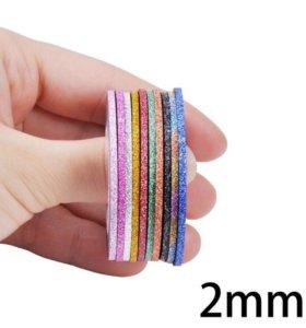 Лента для дизайна ногтей 2 мм.10 шт