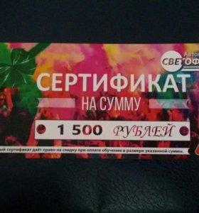Сертификат на обучение в автошколе Светофор