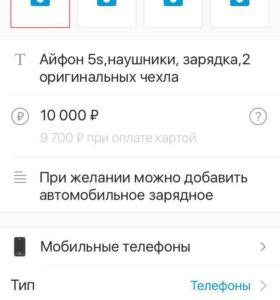 Айфон 5s,наушники, зарядка,2 оригинальных чехла