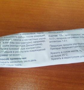 Крем-гель контактубекс