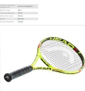 Теннисная ракетка Head.