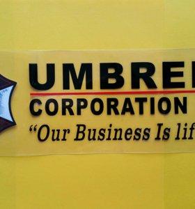 """Наклейка «Umbrella corporation» """"Обитель зла"""""""