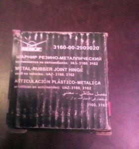 Шарнир резино металлический УАЗ новый 3160-00-2909