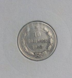 10 копеек 1923г.