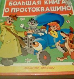 Большая книга о Простквашино