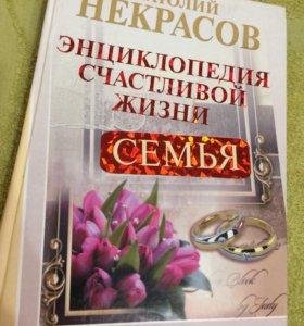 Энциклопедия семейной жизни. Анатолий Некрасов