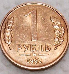 монета 1992 г.